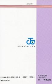 Verso de City Hunter (en japonais) -3- Tome 3
