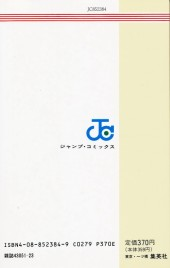 Verso de City Hunter (en japonais) -4- Tome 4