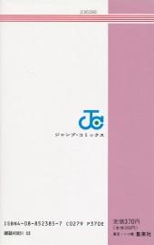Verso de City Hunter (en japonais) -5- Tome 5