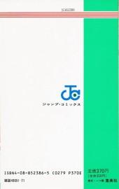 Verso de City Hunter (en japonais) -6- Tome 6