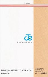 Verso de City Hunter (en japonais) -7- Tome 7