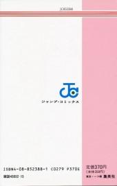 Verso de City Hunter (en japonais) -8- Tome 8