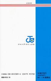 Verso de City Hunter (en japonais) -9- Tome 9