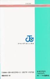 Verso de City Hunter (en japonais) -10- Tome 10