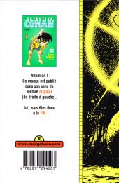 Verso de Détective Conan -31- Tome 31