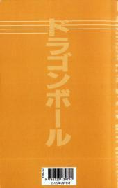 Verso de Dragon Ball (Intégrale) -10- Vegeta