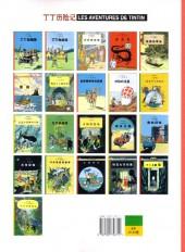 Verso de Tintin (en chinois) -7- Hei dao