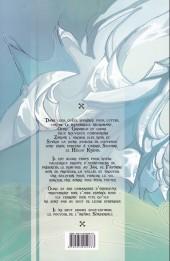 Verso de Le dévoreur de Temps -3- Le vent du changement