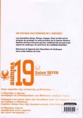 Verso de Saint Seiya - Édition Deluxe -19- Tome19