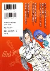 Verso de Black Sweep Sisters -3- Volume 3