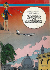 Verso de Natacha -1a1975- Hôtesse de l'air