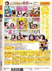 Verso de Dengeki Moeoh - 2009/06