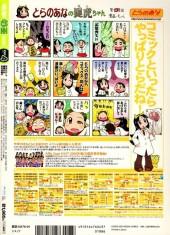 Verso de Dengeki Moeoh - 2009/04