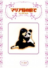 Verso de Maria-sama ga Miteru - Maria-sama no Niwa full color edition