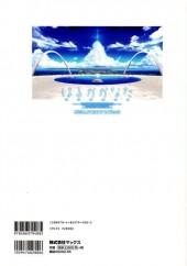 Verso de Haruka Kanata - Visual Fan Book