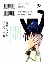 Verso de Toumei Ningen Kyoutei -1- Volume 1