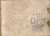 Verso de Tintin (en chinois) -121PIR- Le trésor de Rackham le Rouge