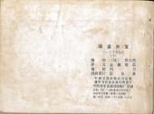 Verso de Tintin (en chinois) -122PIR- Le trésor de Rackham le Rouge