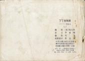 Verso de Tintin (en chinois) -21PIR- Tintin au Congo (première partie)