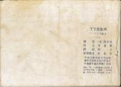 Verso de Tintin (en chinois) -31PIR- Tintin en Amérique (première partie)