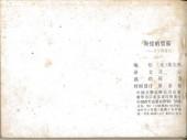 Verso de Tintin (en chinois) -41PIR- Les Cigares du pharaon (première partie)