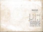 Verso de Tintin (en chinois) -42PIR- Les Cigares du pharaon (deuxième partie)
