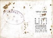 Verso de Tintin (en chinois) -61PIR- L'Oreille cassée (première partie)