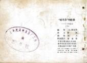 Verso de Tintin (en chinois) -62PIR- L'Oreille cassée (deuxième partie)