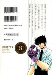 Verso de Reibai Izuna the spiritual medium - Ascension -8- Volume 8