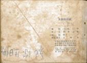 Verso de Tintin (en chinois) -141PIR- Le Temple du Soleil (Première partie)