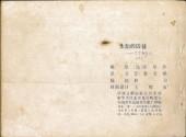 Verso de Tintin (en chinois) -142PIR- Le Temple du Soleil (Deuxième partie)