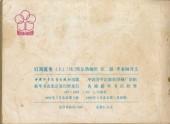 Verso de Tintin (en chinois) -191PIR- Coke en stock (Première partie)