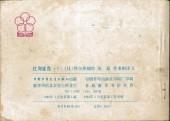 Verso de Tintin (en chinois) -191PIRa- Coke en stock (Première partie)