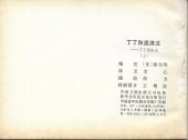 Verso de Tintin (en chinois) -231PIR- Tintin et les Picaros (Première partie)