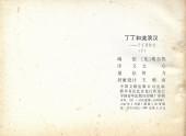 Verso de Tintin (en chinois) -232PIR- Tintin et les Picaros (Deuxième partie)