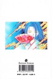 Verso de Ayashi no Ceres - Un conte de fée céleste -3- Tome 3