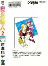 Verso de Epotoransu! Mai (エポトランス!舞) -2- Volume 2