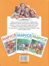 Verso de Martine (en russe) -4- Маруся в школе