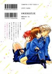 Verso de Anekurabe -1- Volume 1
