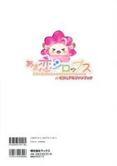 Verso de Amakoi Syrups - Visual Fanbook