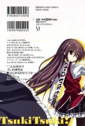 Verso de Tsuki Tsuki! -5- Volume 5