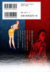 Verso de Aisu Otoko - Iceman -1- Volume 1