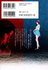Verso de Aisu Otoko - Iceman -2- Volume 2