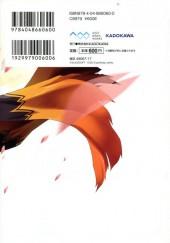 Verso de Beat Blades Haruka (Ponkotsu Works) -1- Volume 01