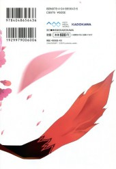 Verso de Beat Blades Haruka (Ponkotsu Works) -3- Volume 03