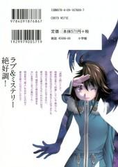 Verso de Toumei Ningen Kyoutei -3- Volume 3