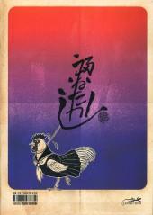 Verso de Le vagabond de Tokyo -5- Rêve et soupir