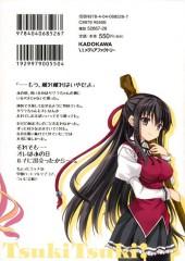 Verso de Tsuki Tsuki! -7- Volume 7