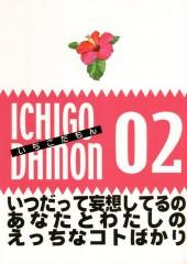 Verso de Ichigo 100% (pastiches en japonais) - Ichigo Damon