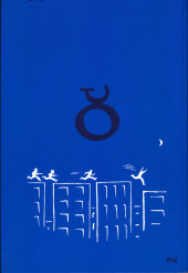 Verso de Persepolis -4- Persepolis 4